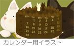 カレンダー用イラスト