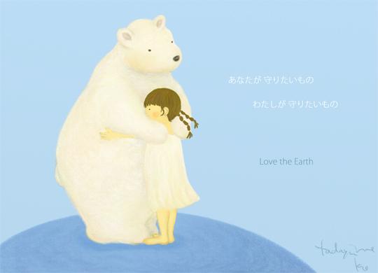 あなたが守りたいもの わたしが守りたいもの Love the Earth