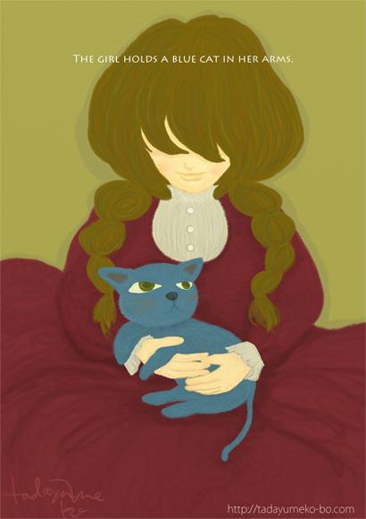 青い猫を抱く少女