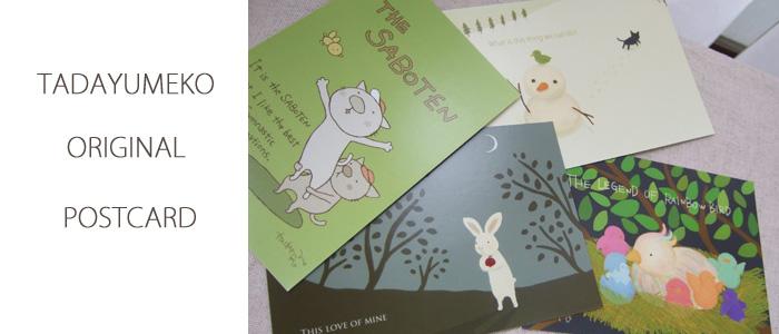 オリジナルポストカードの販売