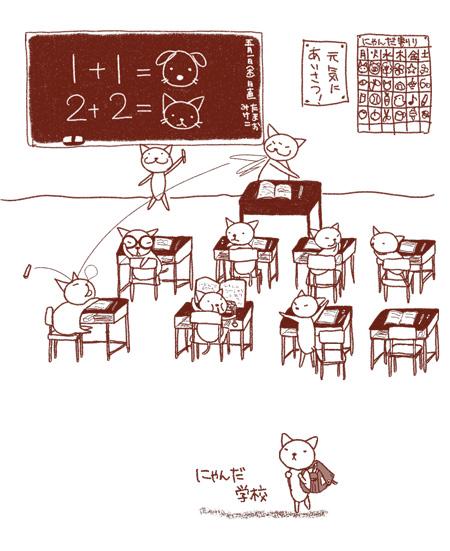 猫の学校「にゃんだ学校」